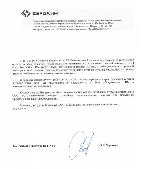 "Отзыв ООО ""ЕвроХим"" photo"