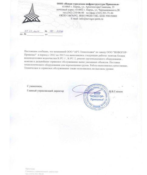 """Отзыв ООО """"НОВОГОР-Прикамье"""" photo"""