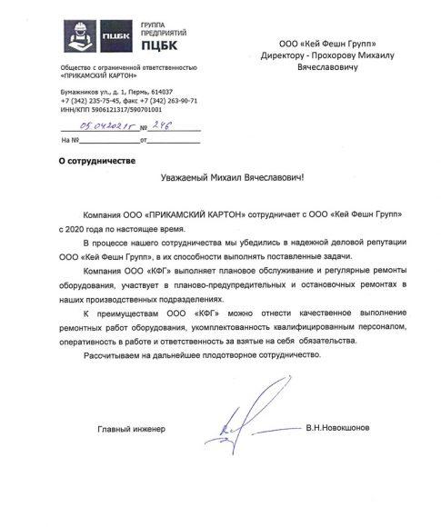 "Отзыв ООО ""ПРИКАМСКИЙ КАРТОН"" photo"